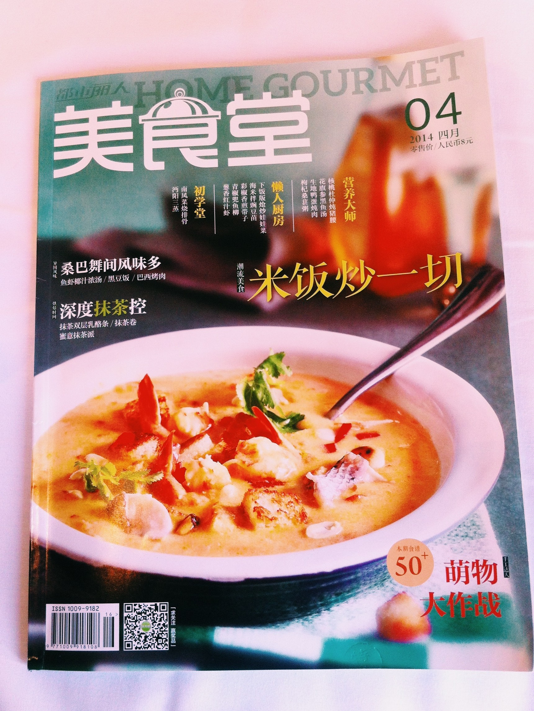 Chinese food magazine articles food ideas for Articles cuisine